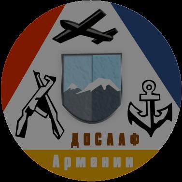 ДОСААФ Армении